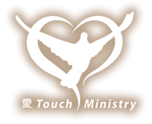 愛touch